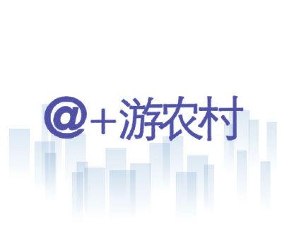 @+游农村