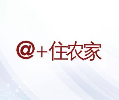 @+住农家