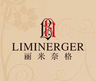 丽米奈格  LIMINERGER