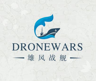 雄风战舰  DRONEWARS