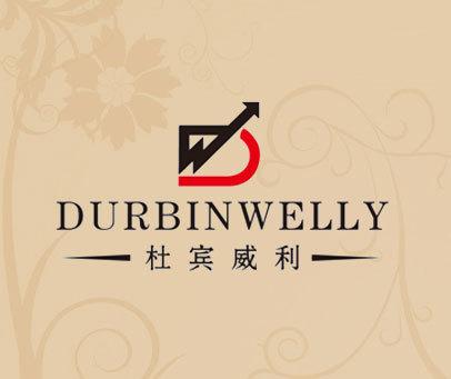 杜宾威利 DURBINWELLY