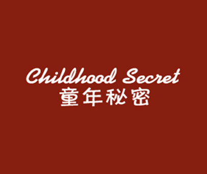 童年秘密  CHILDHOOD SECRET