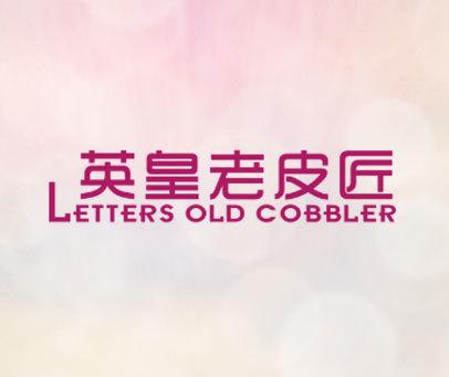 英皇老皮匠 LETTERS OLD COBBLER