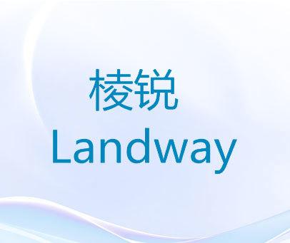 棱锐-LANDWAY