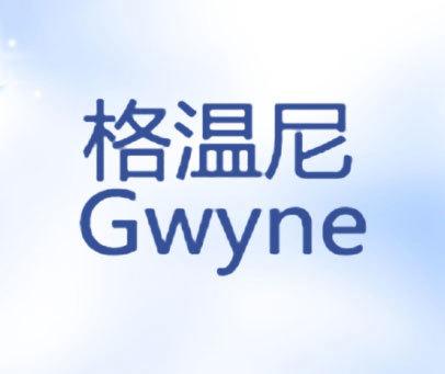 格温尼-GWYNE