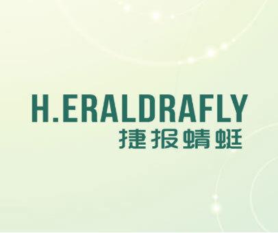 捷报蜻蜓 H.ERALDRAFLY