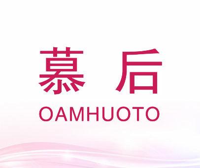 慕后-OAMHUOTO