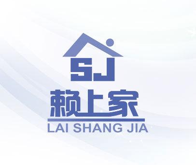 赖上家-LSJ
