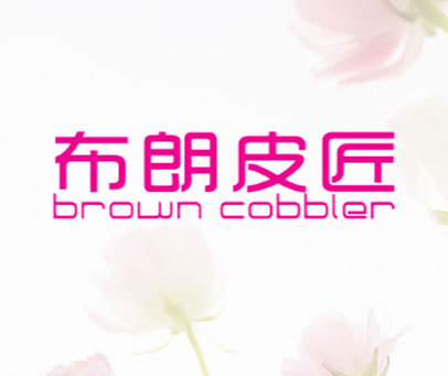 布朗皮匠  BROWN COBBLER