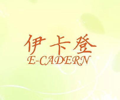 伊卡登-E-CADERN