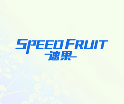 速果 SPEED FRUIT