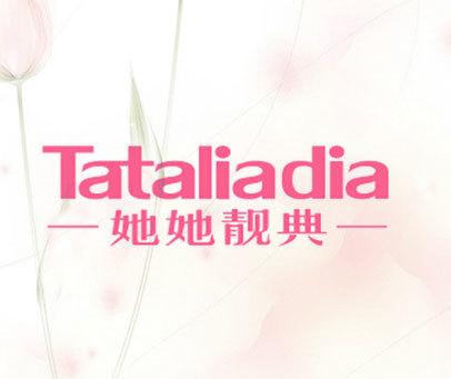 她她靓典 TATALIADIA