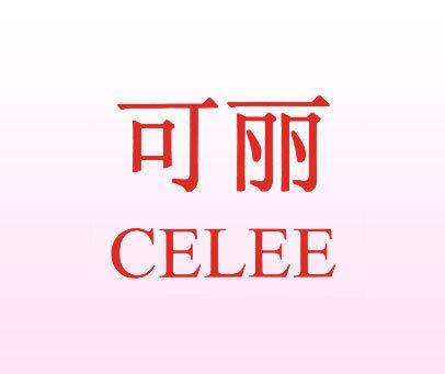 可丽-CELEE