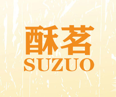 酥茗 SUZUO