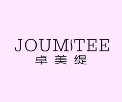 卓美缇 JOUMITEE