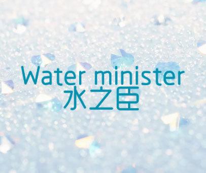 水之臣 WATER MINISTER