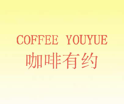 咖啡有约-COFFEE YOUYUE