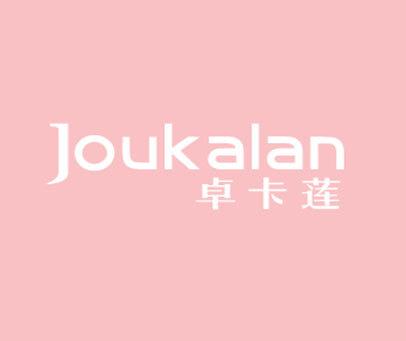 卓卡莲 JOUKALAN