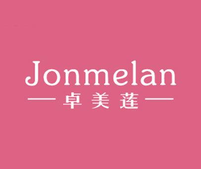 卓美莲 JONMELAN
