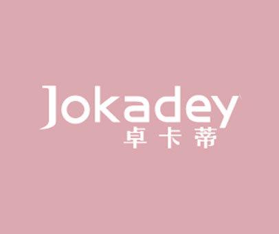 卓卡蒂 JOKADEY