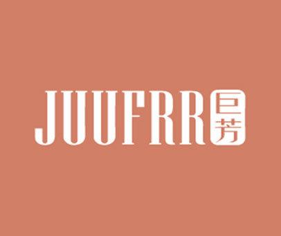 巨芳  JUUFRR