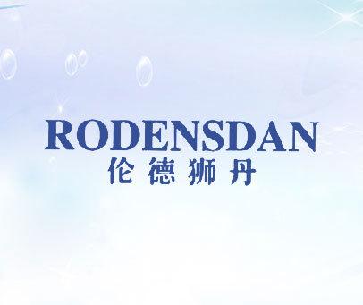 伦德狮丹-RODENSDAN