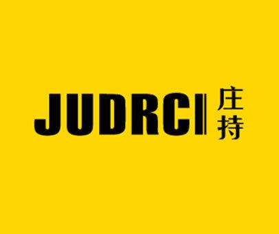 庄持 JUDRCI