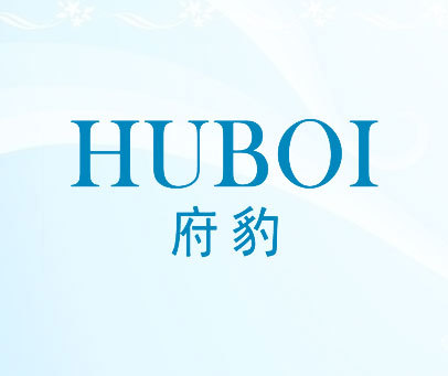 府豹-HUBOI