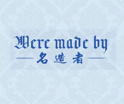 名造者 WERE MADE BY