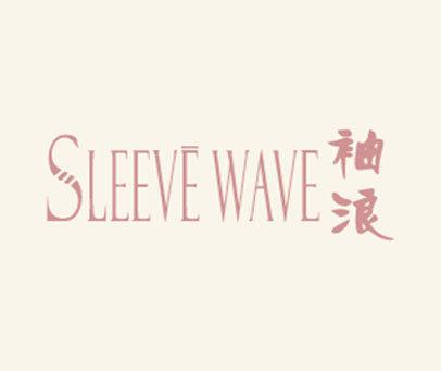 袖浪 SLEEVE WAVE