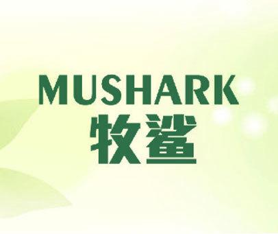 牧鲨 MUSHARK