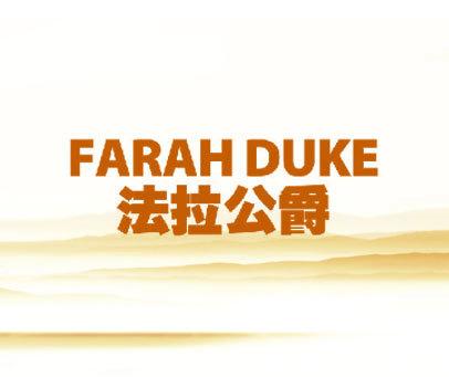 法拉公爵 FARAH DUKE