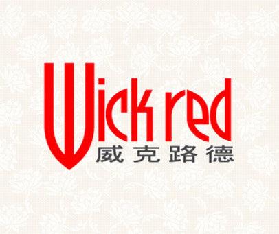 威克路德 WICK RED