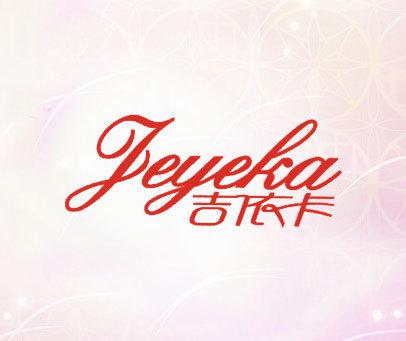 吉依卡-JEYEKA