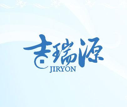 吉瑞源-JIRYON