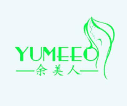 余美人 YUMEEO