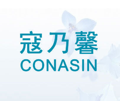 寇乃馨 CONASIN