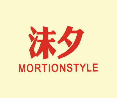 沫夕-MORTIONSTYLE