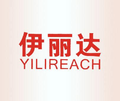 伊丽达-YILIREACH