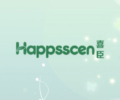 喜臣 HAPPSSCEN