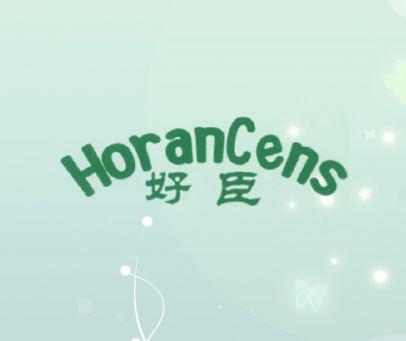 好臣 HORANCENS