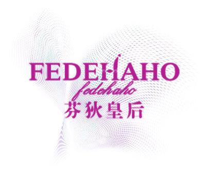 芬狄皇后 FEDEHAHO