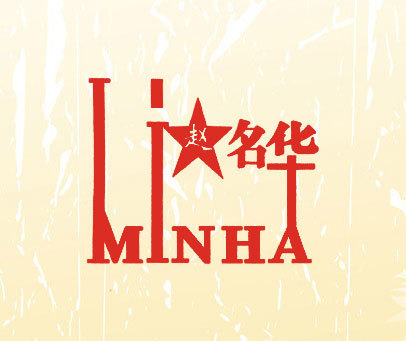 赵名华-MINHA