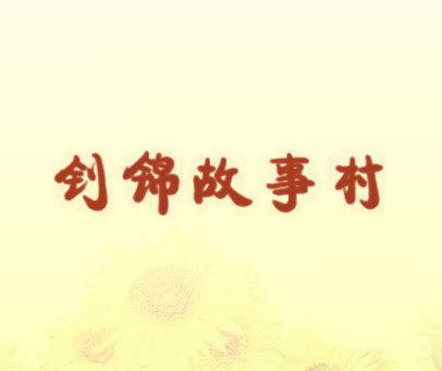 钊锦故事村