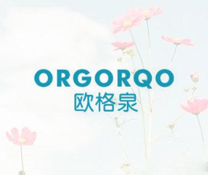 欧格泉 ORGORQO