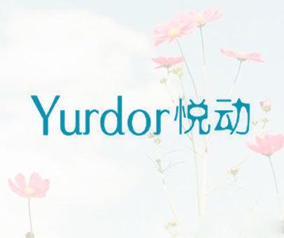悦动 YURDOR