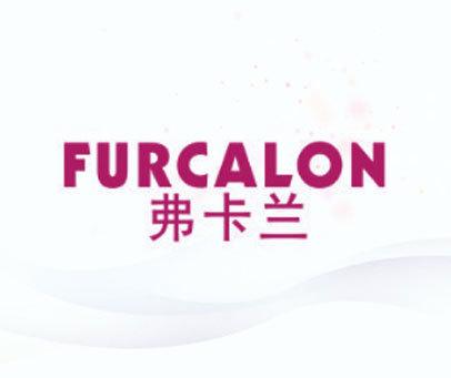 弗卡兰 FURCALON