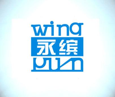 永缤  WINGPUN