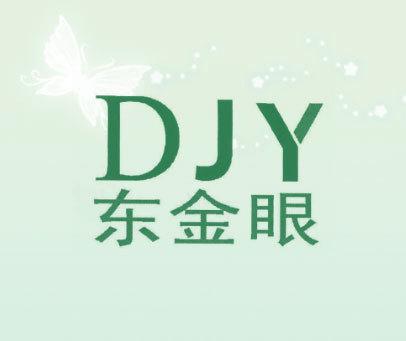 东金眼 DJY