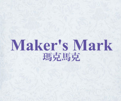 玛克马克 MAKER'S MARK